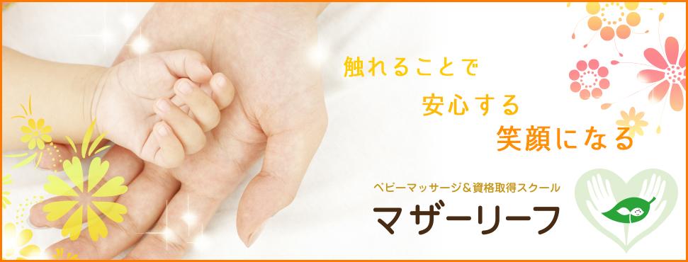 阿倍野のベビーマッサージ&資格取得スクール マザーリーフ