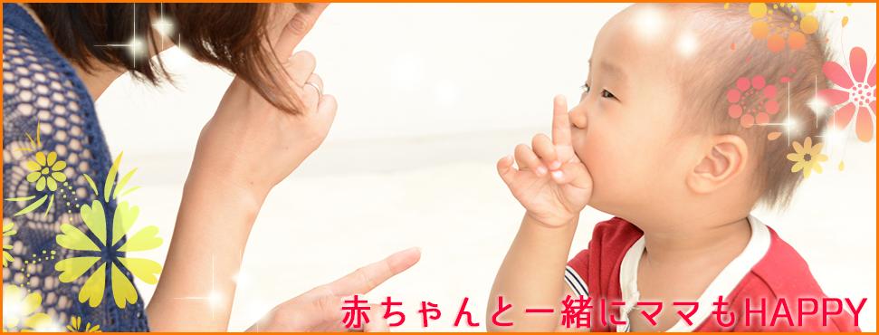 ベビーマッサージで、赤ちゃんと一緒にママもHAPPY